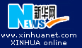Xinhuanet.com has formed a global news and information gathering network to provide authoritative, substantial and timely news and information, as well as a large amount of on-the-spot reports, exclusive reports and brilliant multi-media reports.